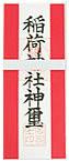 「稲荷神札」五穀豊穣、商売繁盛のお神札。