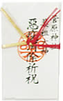 「悪疫消除札」薬祖神社、菅原神社の厄除のお神札。