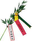薬祖神社の神虎の笹セット。かつて虎の頭の骨を入れた丸薬がコレラに効いたという言い伝えにちなんだ縁起物。