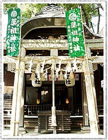 堺薬祖神社