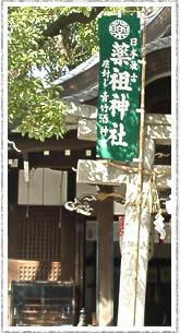 天神社から菅原神社へ
